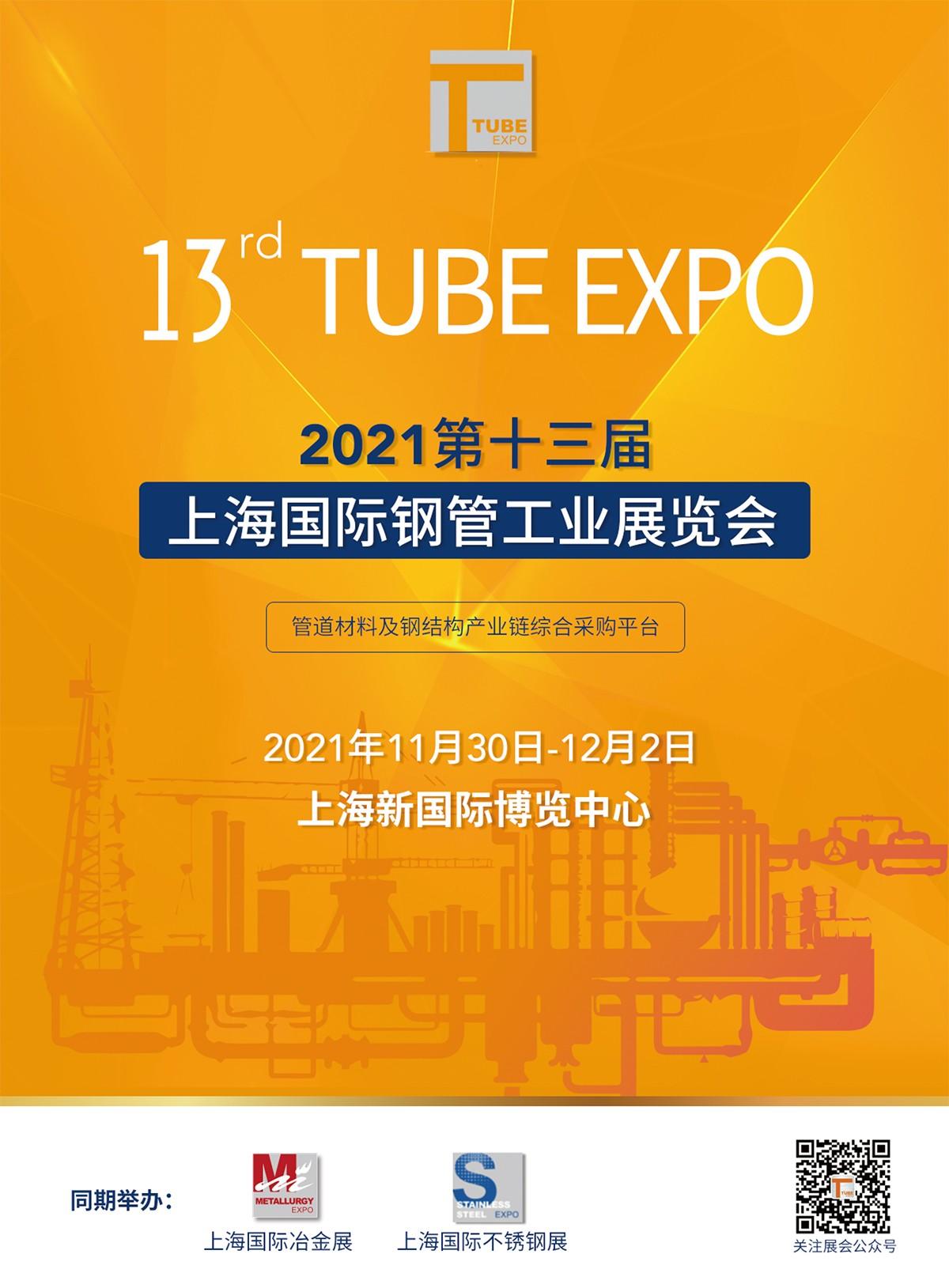 1_2021上海国际钢管工业展览会-1.jpg