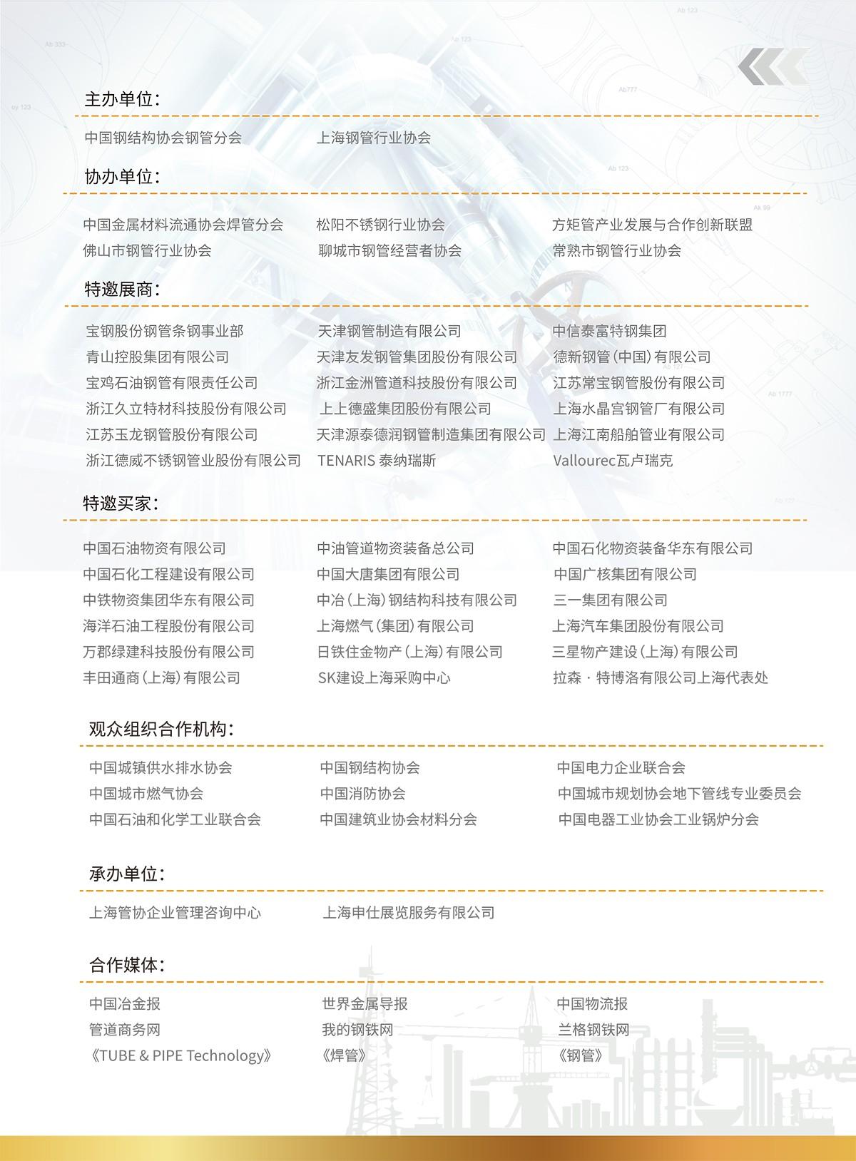 1_2021上海国际钢管工业展览会-2.jpg