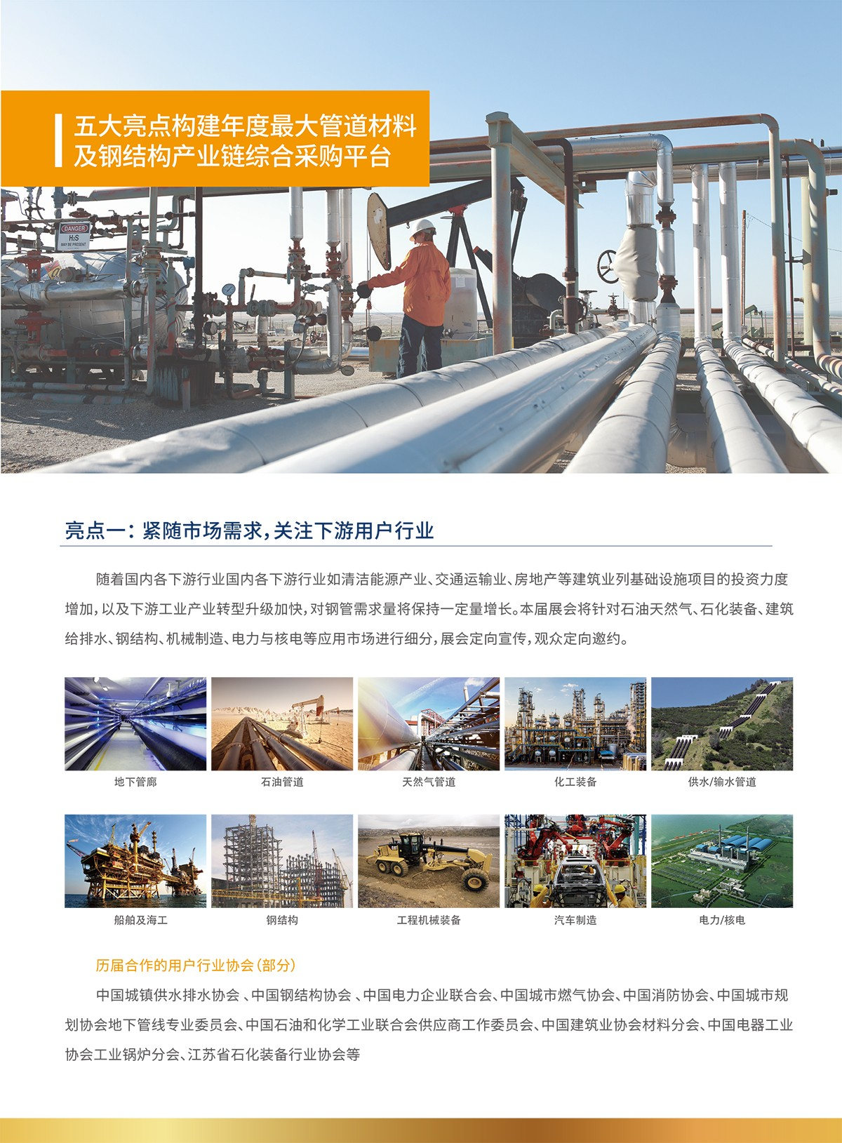 1_2021上海国际钢管工业展览会-4.jpg