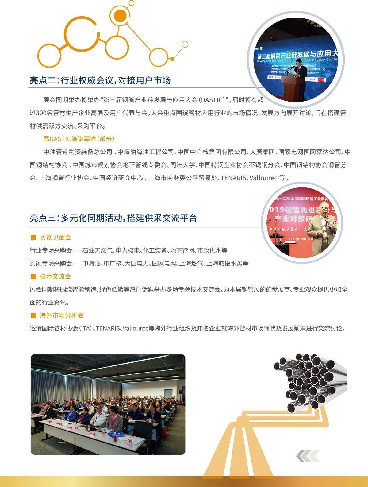 1_2021上海国际钢管工业展览会-5.jpg