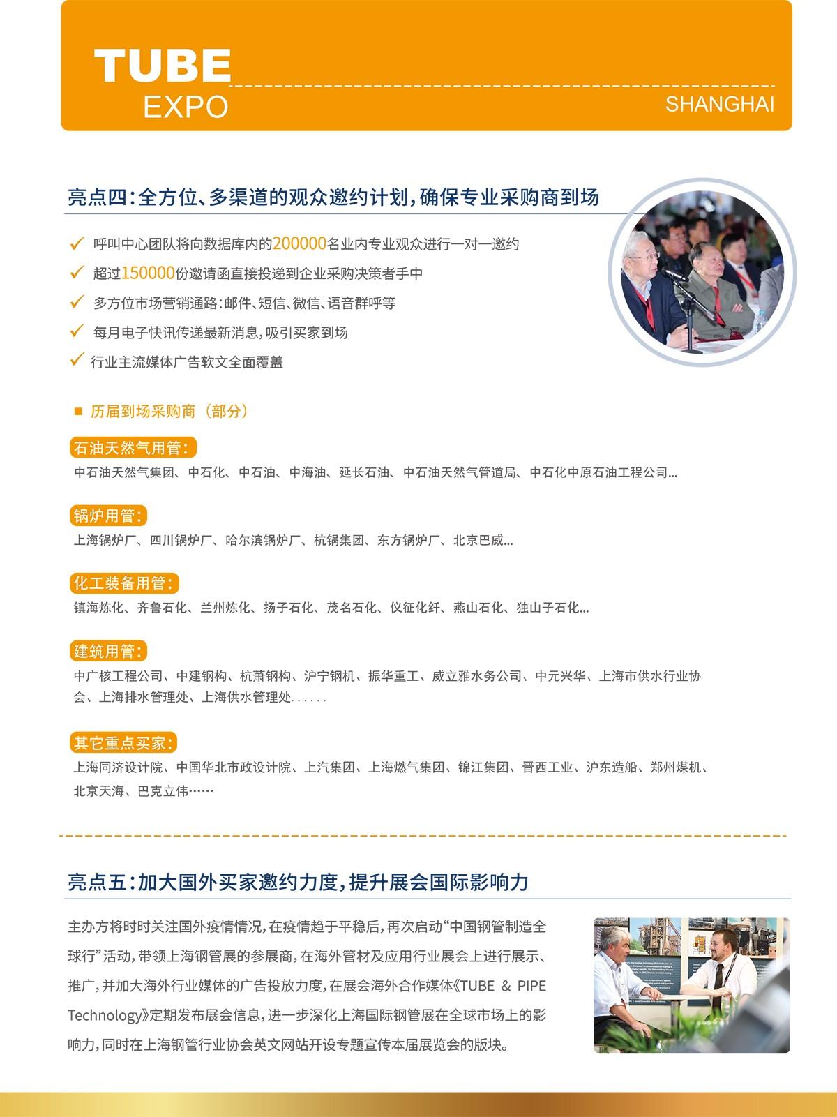 1_2021上海国际钢管工业展览会-6.jpg