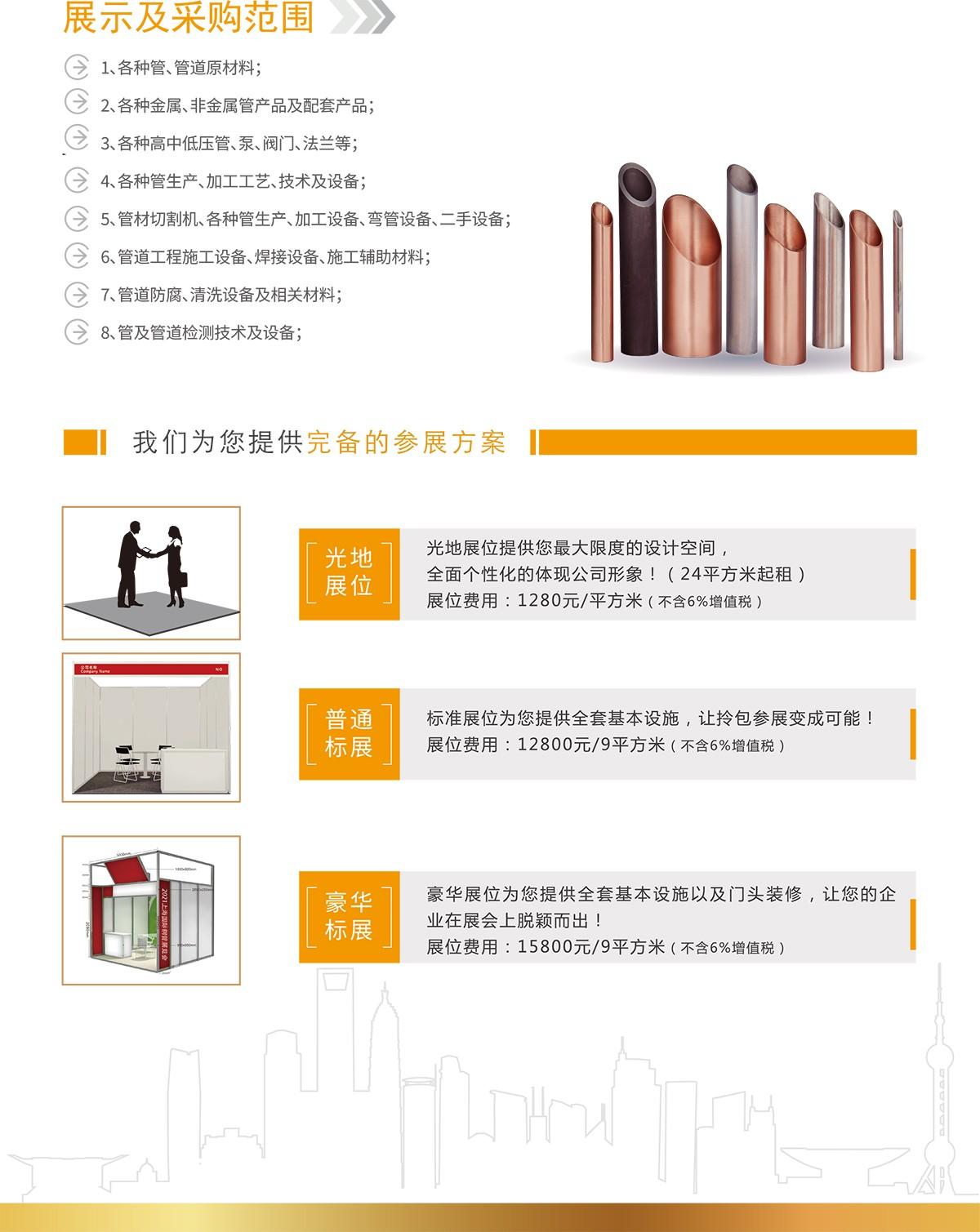 1_2021上海国际钢管工业展览会-7.jpg