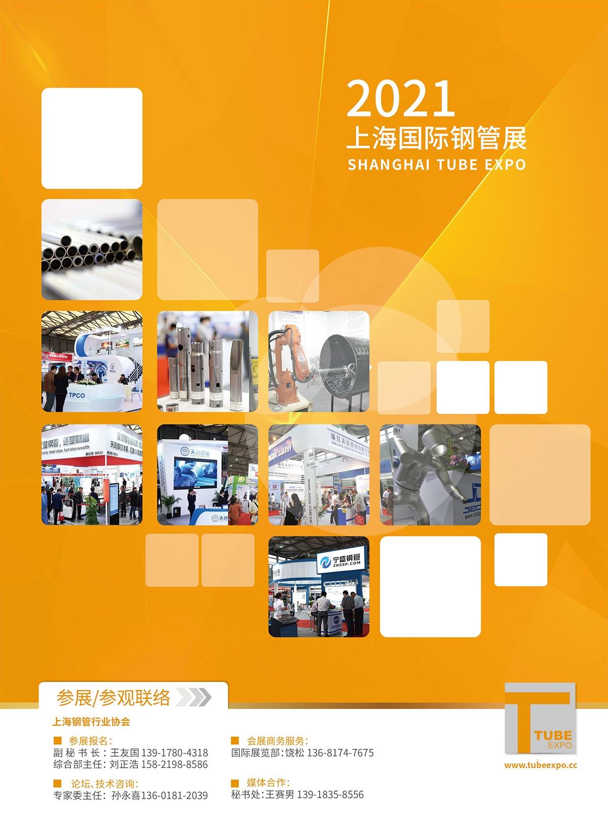 1_2021上海国际钢管工业展览会-8.jpg